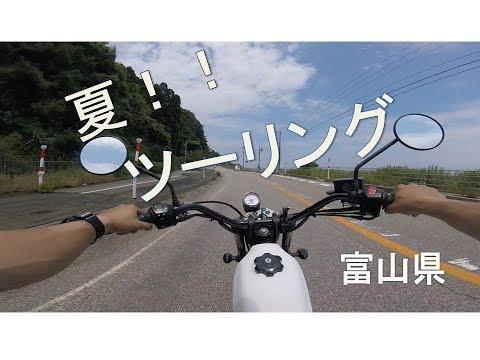 夏!!ツーリング 富山県氷見市 グラストラッカー250