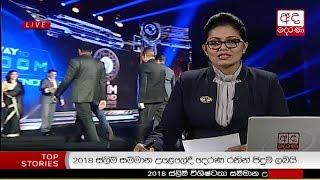 Ada Derana Prime Time News Bulletin 06.55 pm - 2018.11.17 Thumbnail