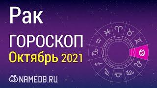 Знак Зодиака Рак - Гороскоп на Октябрь 2021