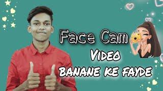 FaceCam Ya Voiceover Videos Fast Grow । अभी के समय में Facecam Video बनाना कितना Important है