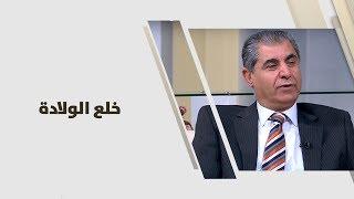 د. محمود الكعابنة - خلع الولادة