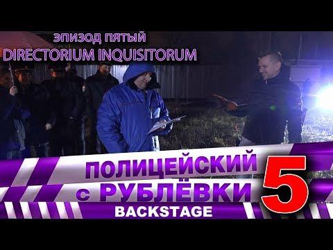 Полицейский с Рублёвки 5. Backstage 5.