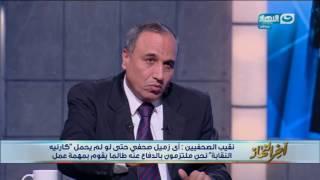 اخر النهار - نقيب الصحفيين - عبد المحسن سلامة : هناك من يحاولة عرقلة عمل مجلس النقابه
