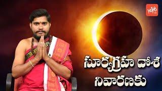 సూర్యగ్రహ దోష నివారణకు | Surya Graha Dosha | Sun Malefic Effects | Horoscope | YOYO TV NEWS