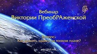 Виктория ПреобРАженская о защите на тонком плане и Молитве Света