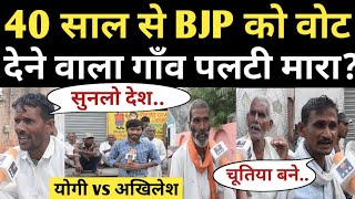 UP Election 2022   Ground Reporting   CM Yogi vs Akhilesh Yadav  BJP vs SP   Modi   Today News   BSP