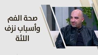 د. خالد عبيدات - صحة الفم وأسباب نزف اللثة