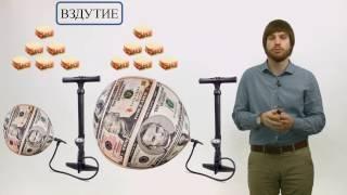 Обществознание ЕГЭ 2017. Инфляция.