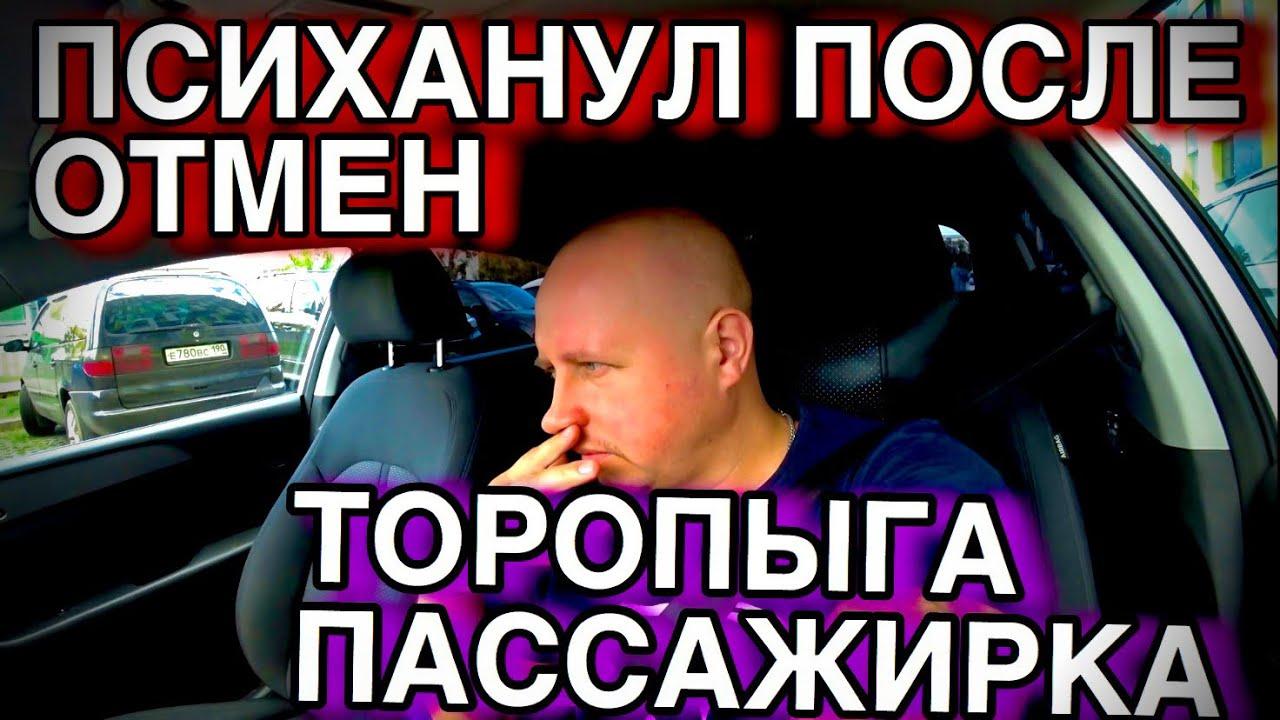Таксист психанул/много отмен/ потерянные пассажиры/ Тихон таксист