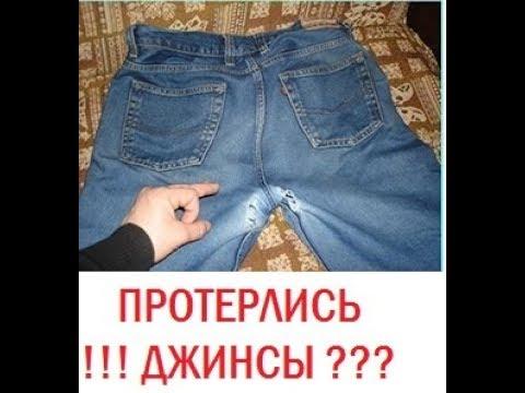 Как зашить дырку на джинсах между ног. Бизнес