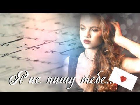 Я не пишу тебе... || Стихи о любви