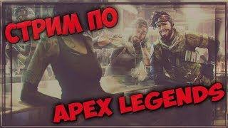 Apex Legends - Эмоциональный топ с Рандомами!