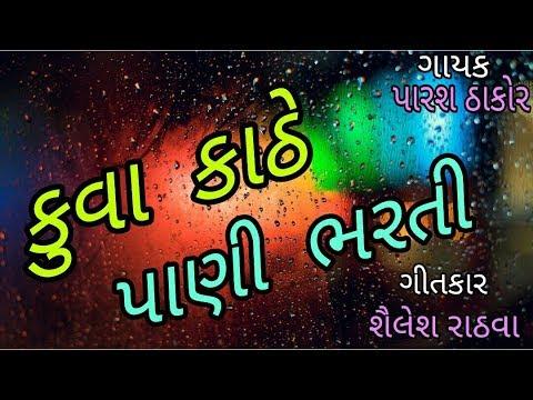 KUVA NE KATHE PANI BHARTI NEW TIMLI ||Parsh Thakor  || GUJRATI SONG