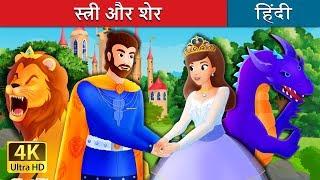 स्त्री और शेर   बच्चों की हिंदी कहानियाँ   Hindi Fairy Tales