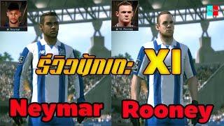 รีวิวนักเตะ Word Best    [Rooney , Neymar]  แข็ง เร็ว คม