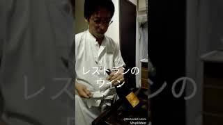 フランス料理店catora ブルゴーニュ ワイン テイスティング ニュイサンジョルジュ