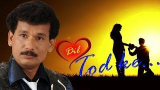 Dil Tod ke IIOld Hit Song II Papu PoM PoM Creations