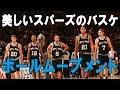 【是非見てもらいたい】NBAで最も美しい「スパーズのバスケ」