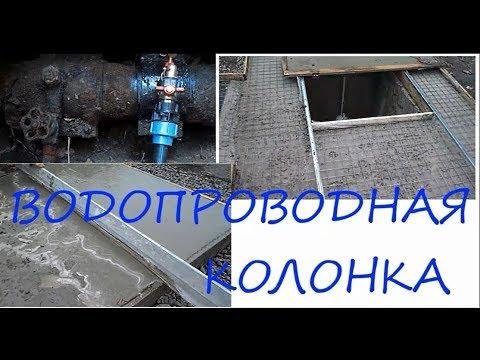 ВОДОПРОВОДНАЯ КОЛОНКА   /  Земляные работы  /  Сантехника  /  Бетонирование