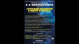 Дмитрий Муза. «Космическая философия К.Э. Циолковского»