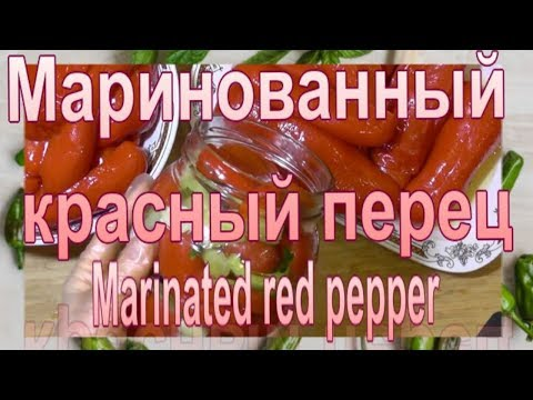 Маринованный красный перец  Перец по армянски в масле  Marinated Red Pepper  Armenian Pepper In Oil