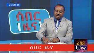 Ethiopia - Dr. Abiy Ahmed appointed as a new Prime Minister of Ethiopia