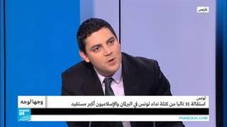 """...تونس: استقالة 31 نائبا من كتلة """"نداء تونس"""" والإسلاميون"""
