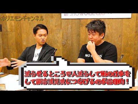 堀江貴文のQ&A「もっと仕事を合理的に!!飲食業界は遅れすぎ!?」〜vol.1149〜