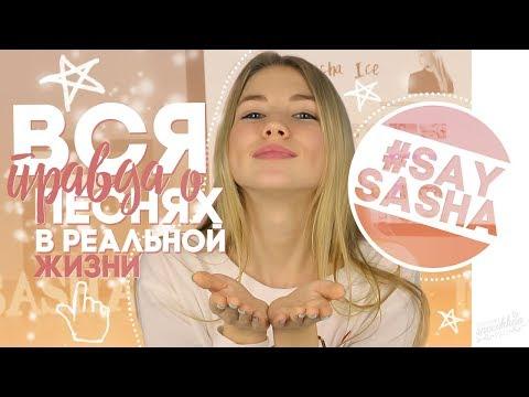 #SaySasha | ВСЯ