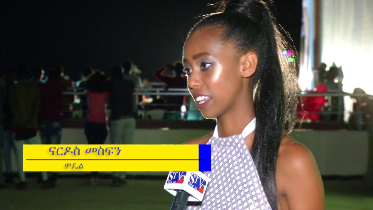 Ethiopian Hawassa Fashion Show - አስደማሚው የፋሽን ትርዒት በሀዋሳ ከተማ በሀዋሳ የኒቨርሲቲ የጨርቃጨርቅ ምህንድስና ክፍል የተዘጋጀበት