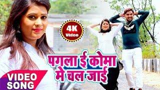 Gunjan Singh  4K Pagla E Koma me Chal Jayi Bhojpuri 2018 Pragati films.mp3