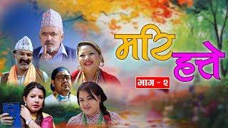 Marihatte | मरिहत्ते | Comedy Serial | Episode-2| Vibes Creation Official | Nepali Comedy Movie
