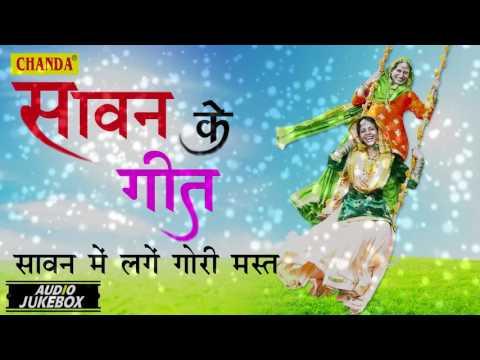 Sawan Malhar Geet 2017 | Sawan Ke Geet | Ramavtar Sharma | Full Audio Juke Box | Rathore Cassettes