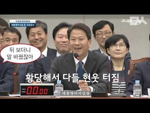 임종석, 버럭질로 덤비는 자유한국당 의원들 단칼에 제압했던 순간들 종합판