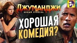 Джуманджи 2: Новый уровень - хорошая комедия? (обзор фильма)