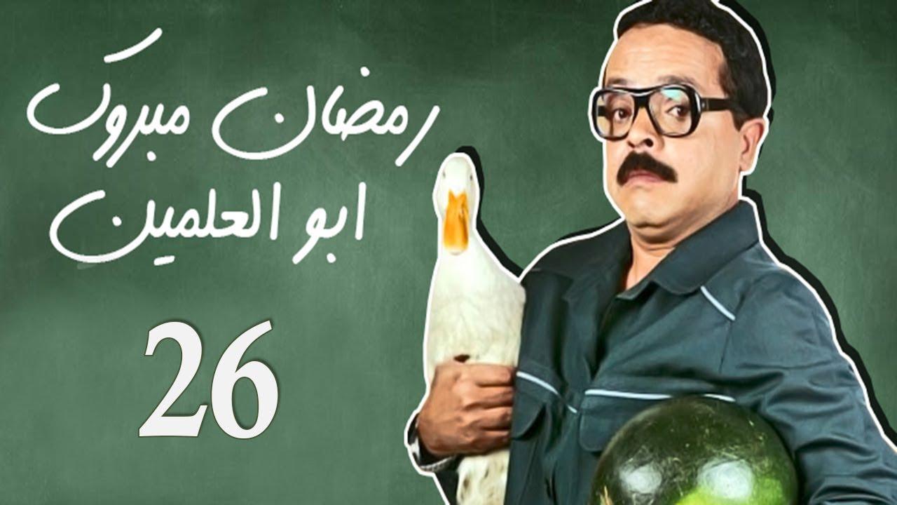 Ramadan Mabrouk Series Ep 26 مسلسل مسيو رمضان مبروك أبو العلمين حمودة الحلقة 26 Youtube