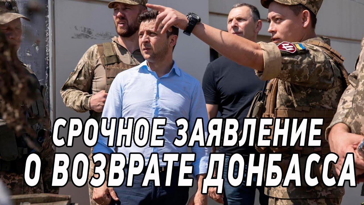 Срочно - у Зеленского назвали реальные сроки возвращения Донбасса - свежие новости