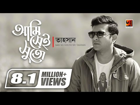 Ami Se Shoto Hobo | by Tahsan | New Bangla Song | ☢☢ EXCLUSIVE ☢☢