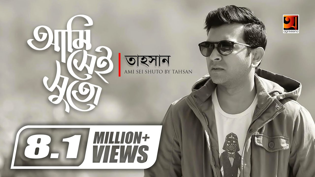 Download Ami Sei Shuto || আমি সেই সুতো || Tahsan || Uddeshsho Nei || New Bangla Song | Official Lyrical Video