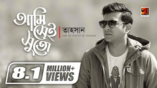 Ami Sei Shuto || আমি সেই সুতো || Tahsan || Uddeshsho Nei || New Bangla Song | Official Lyrical Video
