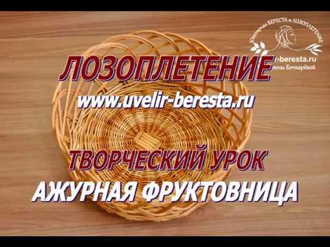 Сбор и обработка ивового прута - Подготовка к плетению - YouTube