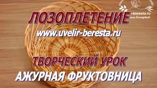 МАСТЕР-КЛАСС Плетение фруктовницы из ивовой лозы. Лозоплетение.