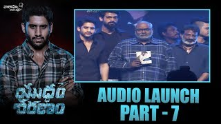 Yuddham Sharanam Audio & Trailer Launch Part 7   Chay Akkineni   Srikanth   Lavanya Tripathi