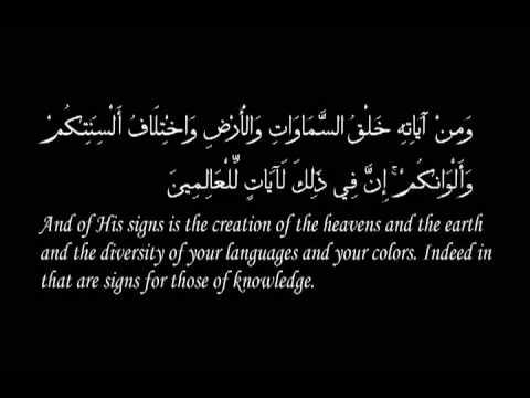 Shaykh Mishary Alafasy Surat al-Rum al-Room 20-26 chapter 30