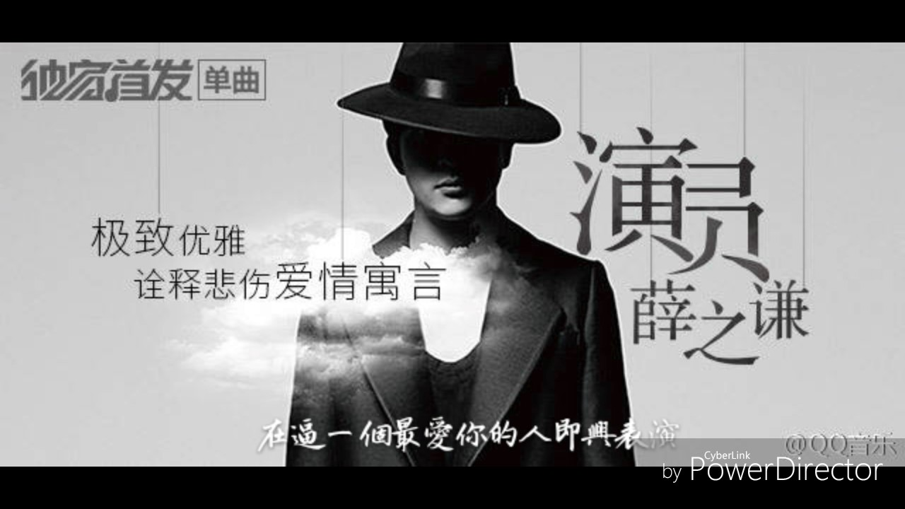 薛之謙 演員 鈴聲 - YouTube