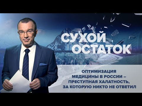 Юрий Пронько: Оптимизация медицины в России – преступная халатность, за которую никто не ответил