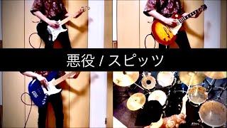 【演奏してみた】悪役/スピッツ