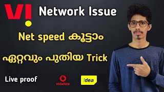 Vi Network Speed Issue Malayalam|Vodafone network problem|Idea network problem|4g not getting in vi Thumb