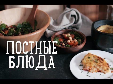 Рецепты постных блюд Рецепты Bon Appetit без регистрации и смс