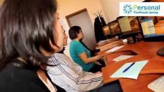 Компьютерные курсы в Учебном центре Personal г.Караганда